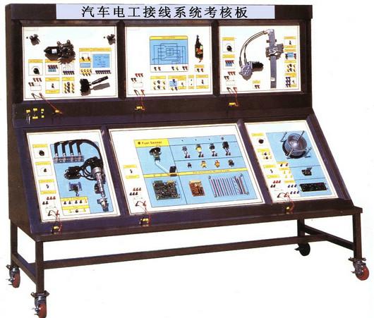 汽车电工接线考核板(大众)