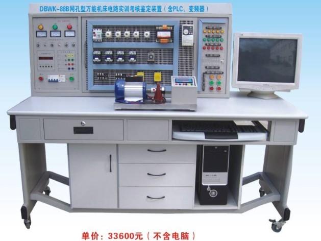 """一、概述   DBWK-88B网孔型万能机床电路实训考核鉴定装置,主要由实训屏、网孔板、实训元器件、实训桌组成。结构合理、外观新颖,元器件在网孔板上合理安装、线路的合理布局,全部由学生自行完成,接近工业现场,有效培养学生实际操作技能。所配置的元器件能完成""""工厂电气控制""""、""""电机拖动""""、""""控制线路与技能训练""""、""""常用机床控制线路""""、""""PLC综合实训""""、""""变频调速""""等课程的实训与考核,增加"""