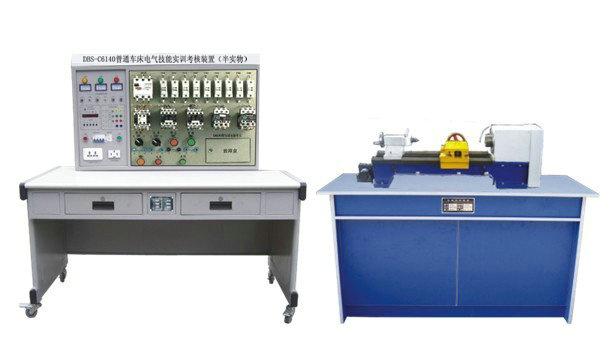 DBS-C6140 普通车床电气技能实训考核装置(半实物)  本普通车床电气技能实训考核装置由电源控制部分、机床电气控制部分、半仿真机床实物部分构成。电源控制部分包括实训定时、定时报警、安全用电自动控制等,机床电气控制部分把整台机床内部电器装在正面面板上,能直观地观察机床工作时各电器的动作状况。故障点在面板上设有相应测试点,供实训考核者测试用。仿真机床部分能模拟机床各种运动。通过本装置的实训能使学员掌握机床常见故障的现象、故障产生的大概部位,熟练掌握机床电路工作原理,其是维修电工初、中、高级技能鉴定的理想