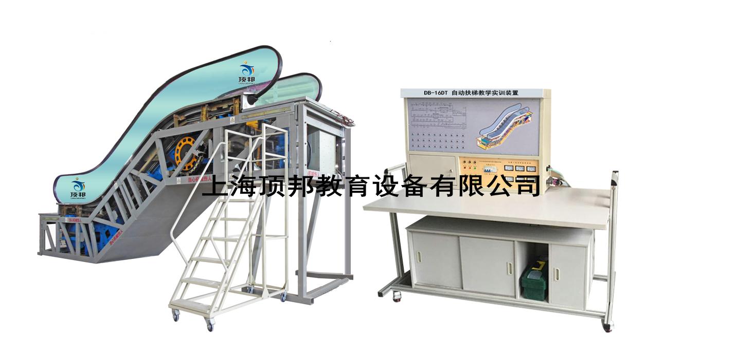 自动扶梯教学实训装置