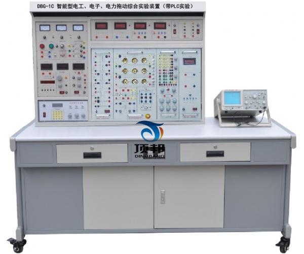 智能型电工、电子、电力拖动综合实验装置(带PLC实验)