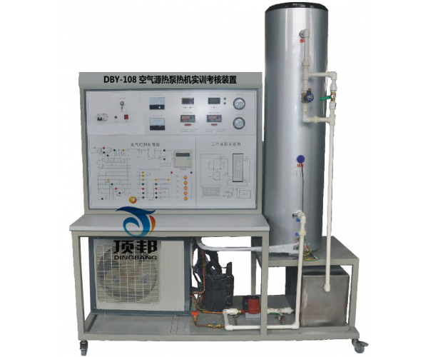 空气源热泵热机实训考核装置