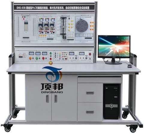 网络型PLC可编程控制器.单片机开发系统.自动控制原理综合实验装