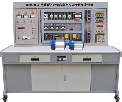网孔型万能机床电路实训考核鉴定装置