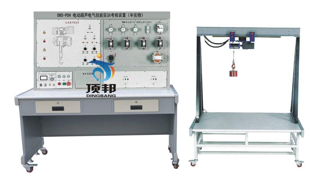 电动葫芦电气技能实训考核装置(半实物)